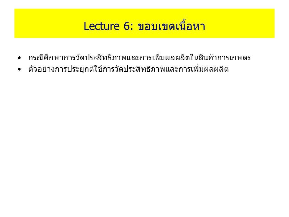กรณีศึกษา 1 Wiboonpongse, A.and Sriboonchitta, S.