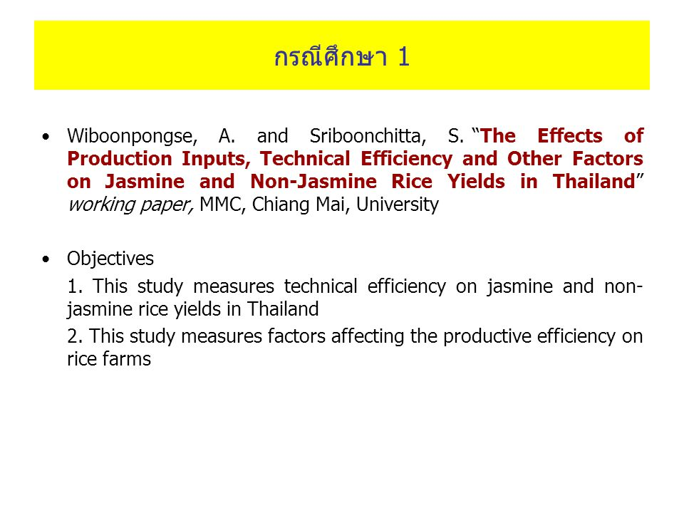 "กรณีศึกษา 1 Wiboonpongse, A. and Sriboonchitta, S. ""The Effects of Production Inputs, Technical Efficiency and Other Factors on Jasmine and Non-Jasmin"