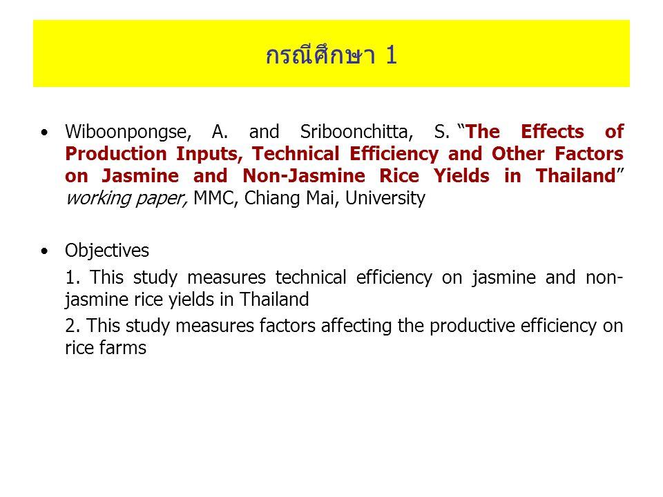 กรณีศึกษา 1 Model Specification The translog production function is defined as The inefficiency equation is defined as Using inefficiency effects model presented by Battese and Coelli (1995)