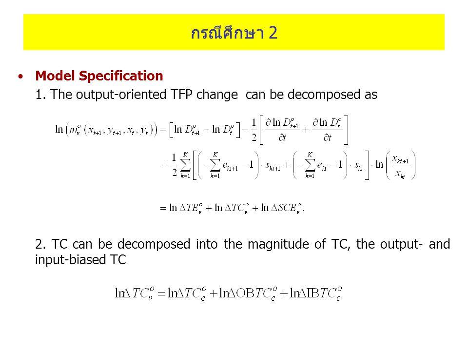กรณีศึกษา 2 Model Specification 3.
