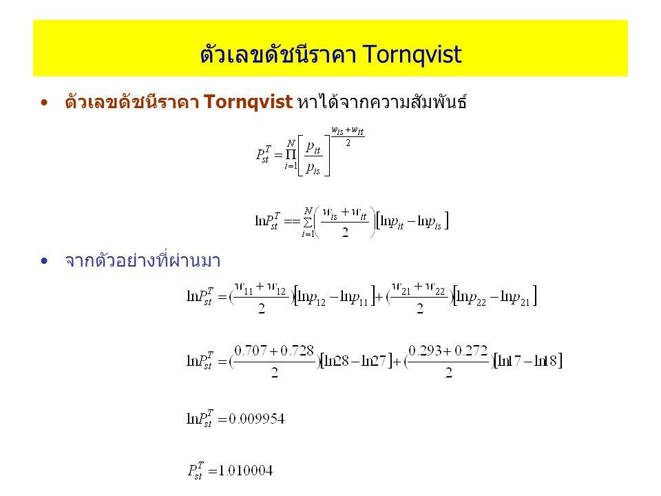 ตัวเลขดัชนีราคา Tornqvist ตัวเลขดัชนีราคา Tornqvist หาได้จากความสัมพันธ์ จากตัวอย่างที่ผ่านมา
