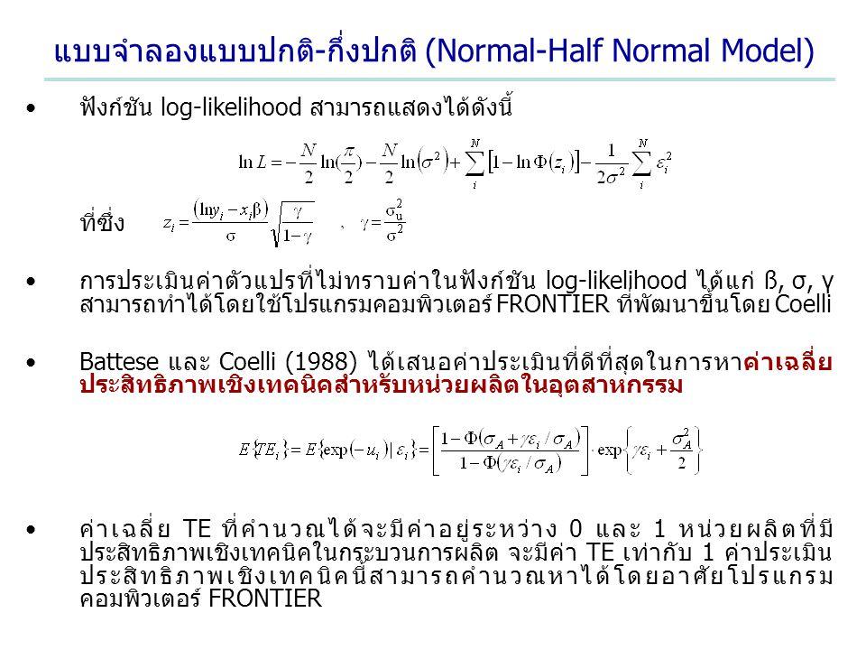 แบบจำลองแบบปกติ-กึ่งปกติ (Normal-Half Normal Model) ฟังก์ชัน log-likelihood สามารถแสดงได้ดังนี้ ที่ซึ่ง การประเมินค่าตัวแปรที่ไม่ทราบค่าในฟังก์ชัน log