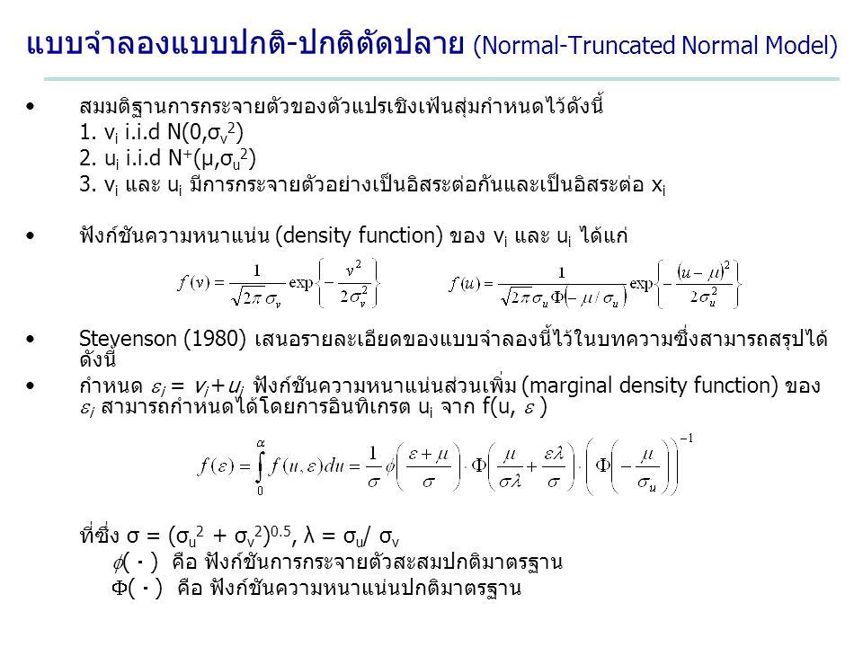 แบบจำลองแบบปกติ-ปกติตัดปลาย (Normal-Truncated Normal Model) สมมติฐานการกระจายตัวของตัวแปรเชิงเฟ้นสุ่มกำหนดไว้ดังนี้ 1. v i i.i.d N(0,σ v 2 ) 2. u i i.