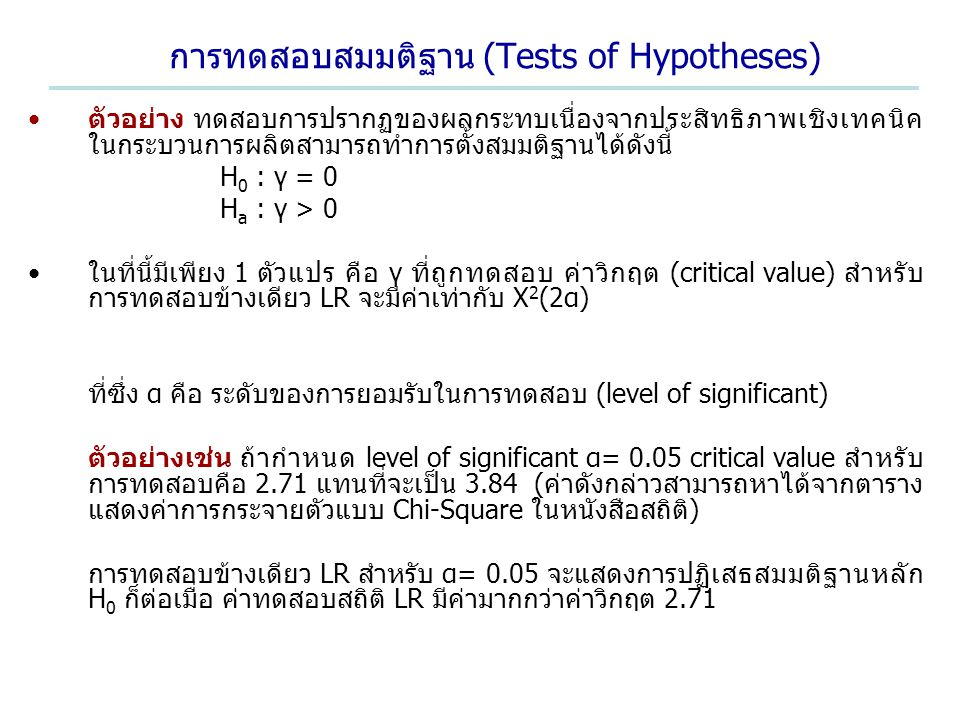 การทดสอบสมมติฐาน (Tests of Hypotheses) ตัวอย่าง ทดสอบการปรากฏของผลกระทบเนื่องจากประสิทธิภาพเชิงเทคนิค ในกระบวนการผลิตสามารถทำการตั้งสมมติฐานได้ดังนี้