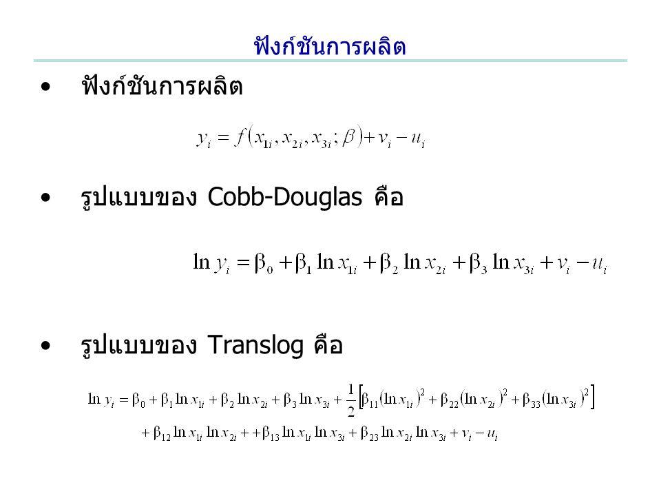 ฟังก์ชันการผลิต รูปแบบของ Cobb-Douglas คือ รูปแบบของ Translog คือ