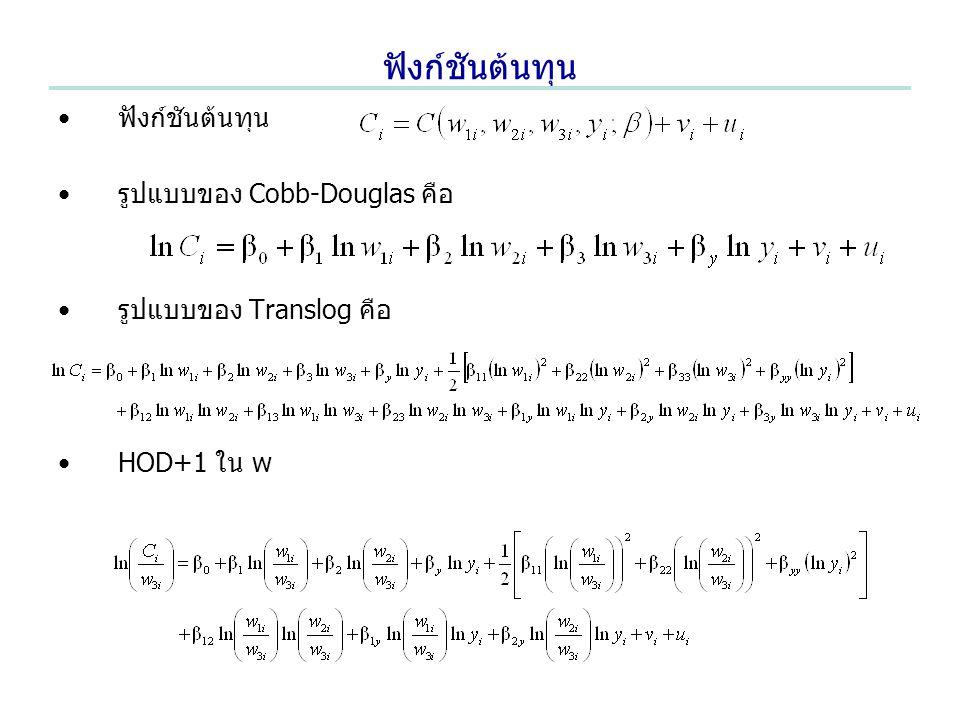ฟังก์ชันต้นทุน รูปแบบของ Cobb-Douglas คือ รูปแบบของ Translog คือ HOD+1 ใน w