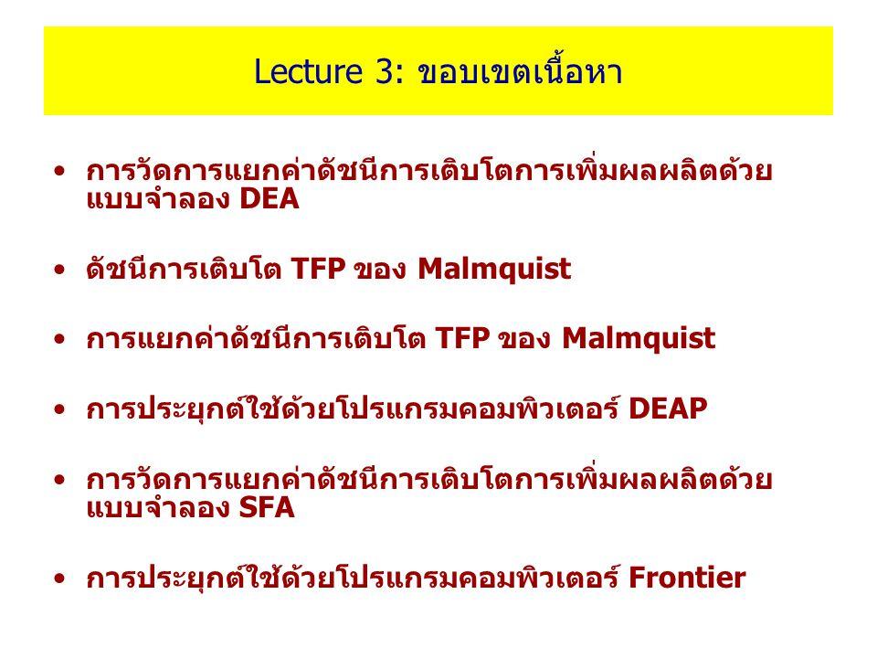 Lecture 3: ขอบเขตเนื้อหา การวัดการแยกค่าดัชนีการเติบโตการเพิ่มผลผลิตด้วย แบบจำลอง DEA ดัชนีการเติบโต TFP ของ Malmquist การแยกค่าดัชนีการเติบโต TFP ของ