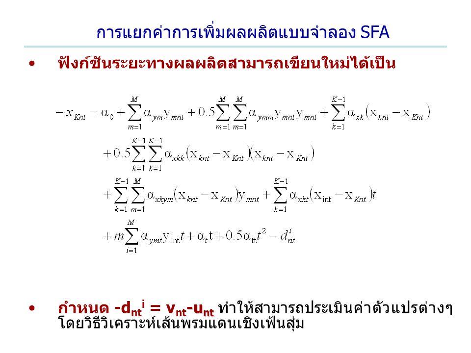 การแยกค่าการเพิ่มผลผลิตแบบจำลอง SFA ฟังก์ชันระยะทางผลผลิตสามารถเขียนใหม่ได้เป็น -u ntกำหนด -d nt i = v nt -u nt ทำให้สามารถประเมินค่าตัวแปรต่างๆ โดยวิ