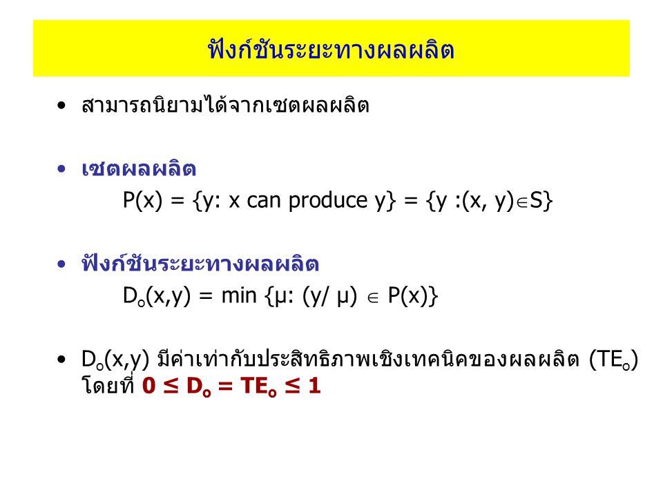 ฟังก์ชันระยะทางผลผลิต สามารถนิยามได้จากเซตผลผลิต เซตผลผลิต P(x) = {y: x can produce y} = {y :(x, y)  S} ฟังก์ชันระยะทางผลผลิต D o (x,y) = min {μ: (y/