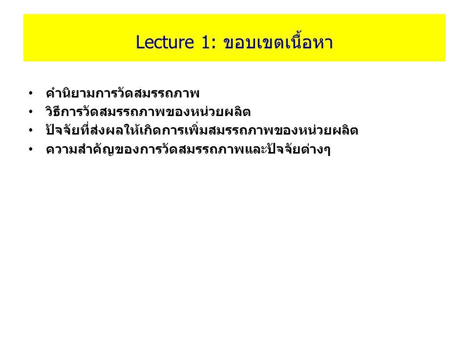 Lecture 1: ขอบเขตเนื้อหา คำนิยามการวัดสมรรถภาพ วิธีการวัดสมรรถภาพของหน่วยผลิต ปัจจัยที่ส่งผลให้เกิดการเพิ่มสมรรถภาพของหน่วยผลิต ความสำคัญของการวัดสมรร