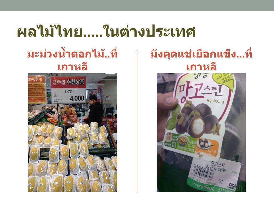 ผลไม้ไทย..... ในต่างประเทศ มะม่วงน้ำดอกไม้.. ที่ เกาหลี มังคุดแช่เยือกแข็ง... ที่ เกาหลี