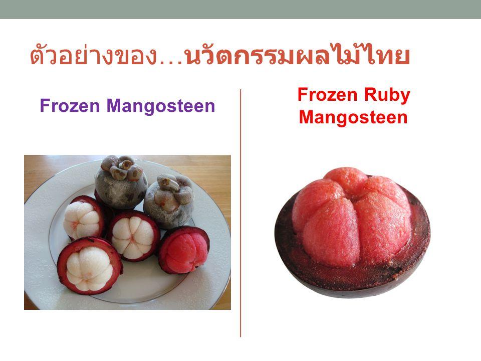 ตัวอย่างของ … นวัตกรรมผลไม้ไทย Frozen Mangosteen Frozen Ruby Mangosteen