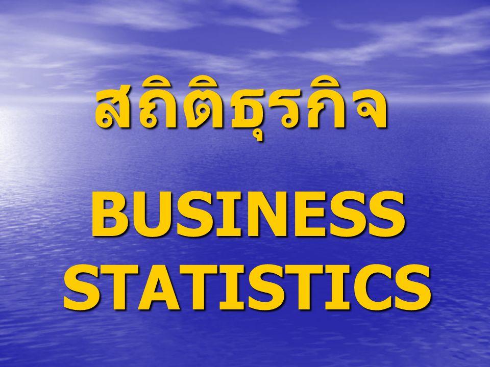 สถิติธุรกิจ BUSINESS STATISTICS