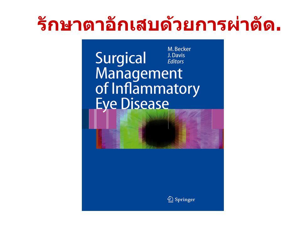รักษาตาอักเสบด้วยการผ่าตัด.
