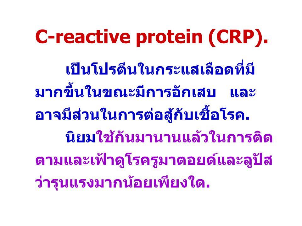 C-reactive protein (CRP).