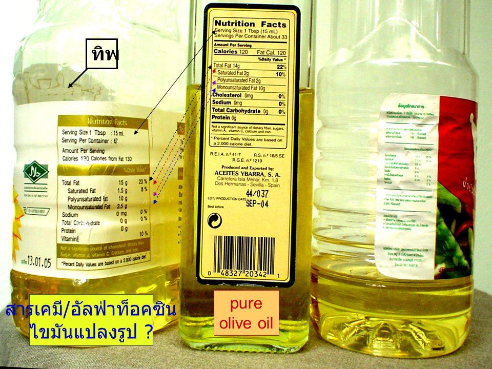 pure olive oil สารเคมี / อัลฟ่าท็อคซิน ไขมันแปลงรูป ?