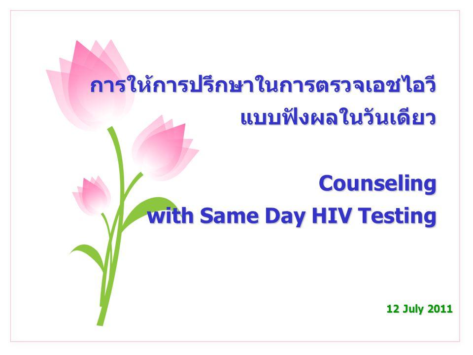 การให้การปรึกษาในการตรวจเอชไอวี แบบฟังผลในวันเดียว Counseling with Same Day HIV Testing 12 July 2011