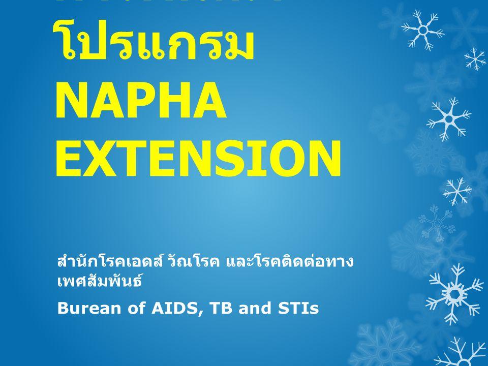 การพัฒนา โปรแกรม NAPHA EXTENSION สำนักโรคเอดส์ วัณโรค และโรคติดต่อทาง เพศสัมพันธ์ Burean of AIDS, TB and STIs
