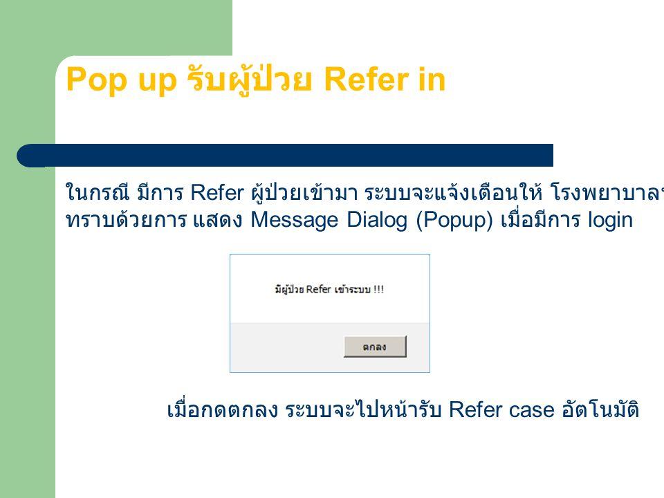 Pop up รับผู้ป่วย Refer in ในกรณี มีการ Refer ผู้ป่วยเข้ามา ระบบจะแจ้งเตือนให้ โรงพยาบาลที่ถูก Refer ทราบด้วยการ แสดง Message Dialog (Popup) เมื่อมีกา