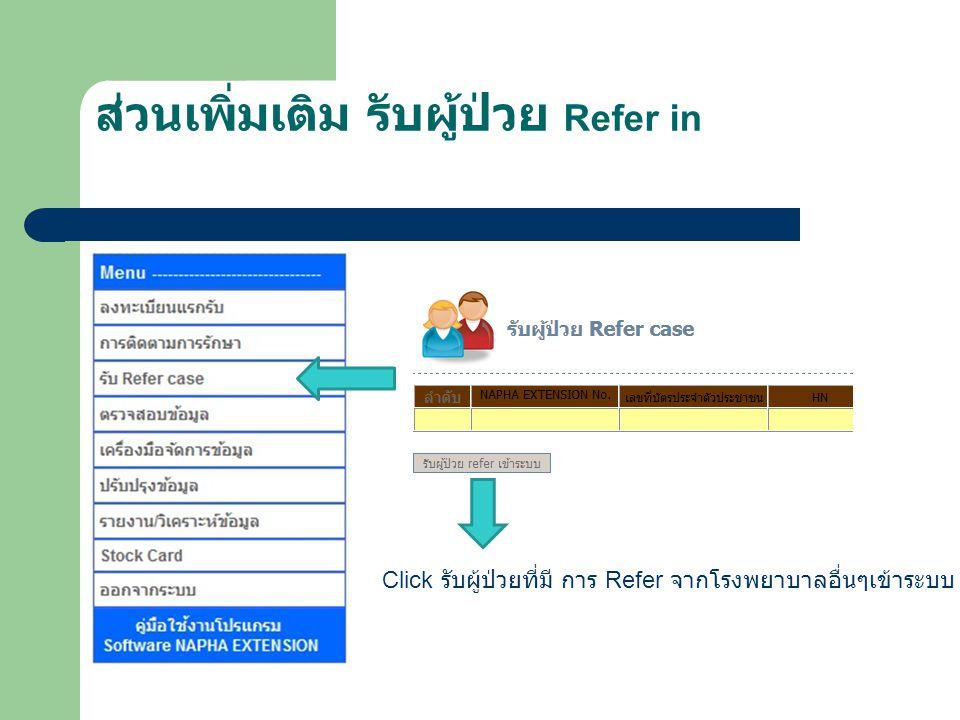 ส่วนเพิ่มเติม รับผู้ป่วย Refer in Click รับผู้ป่วยที่มี การ Refer จากโรงพยาบาลอื่นๆเข้าระบบ