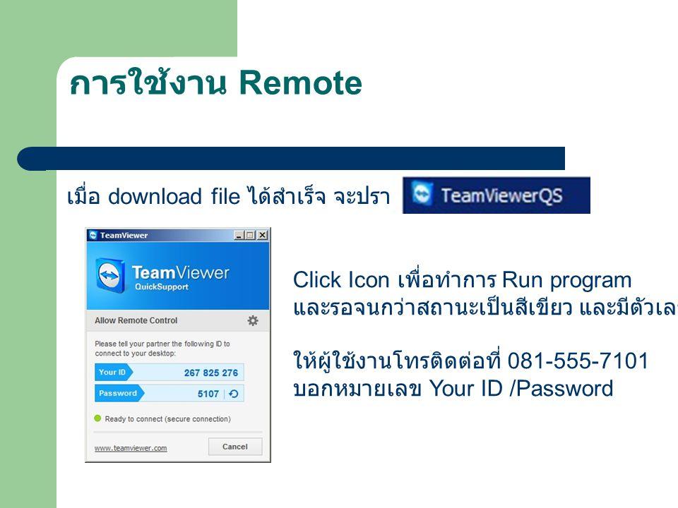 การใช้งาน Remote เมื่อ download file ได้สำเร็จ จะปรากฏ Icon Click Icon เพื่อทำการ Run program และรอจนกว่าสถานะเป็นสีเขียว และมีตัวเลขปรากฏขึ้น ให้ผู้ใ