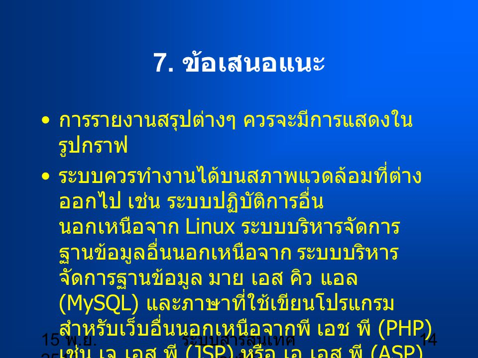 15 พ.ย. 2547 ระบบสารสนเทศ งานวิจัย 15 7.