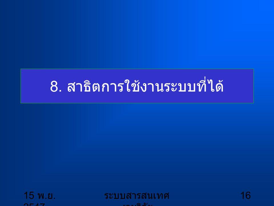 15 พ. ย. 2547 ระบบสารสนเทศ งานวิจัย 16 8. สาธิตการใช้งานระบบที่ได้