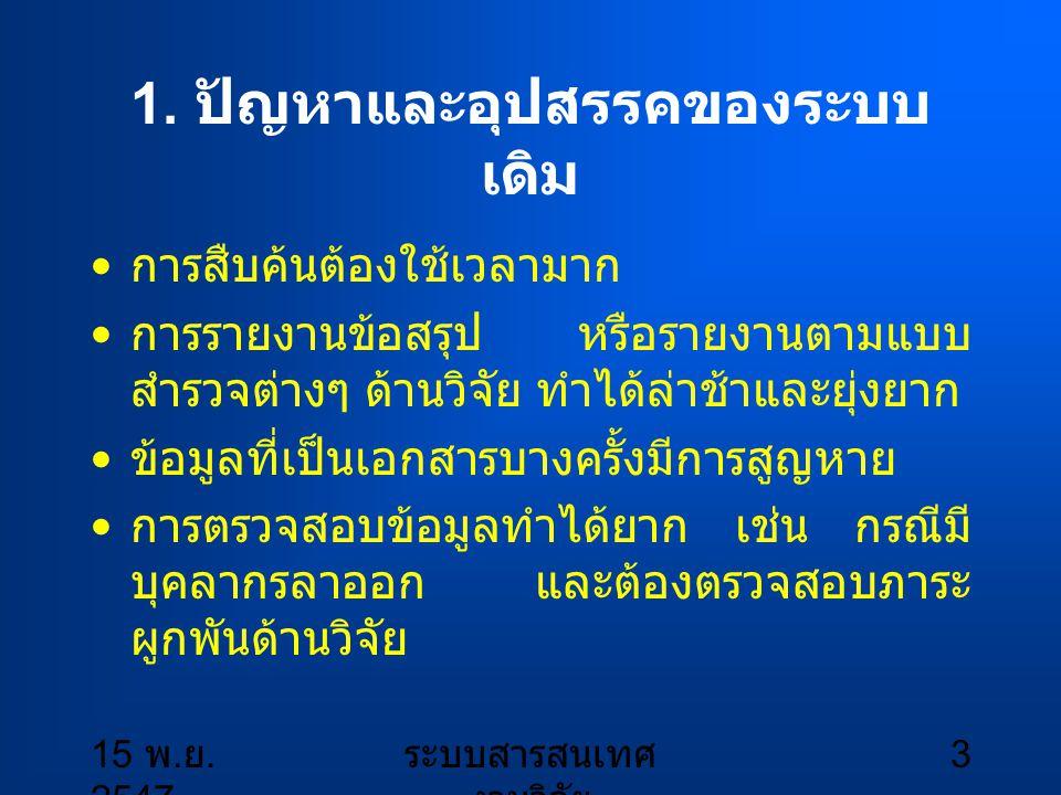 15 พ.ย. 2547 ระบบสารสนเทศ งานวิจัย 4 2.