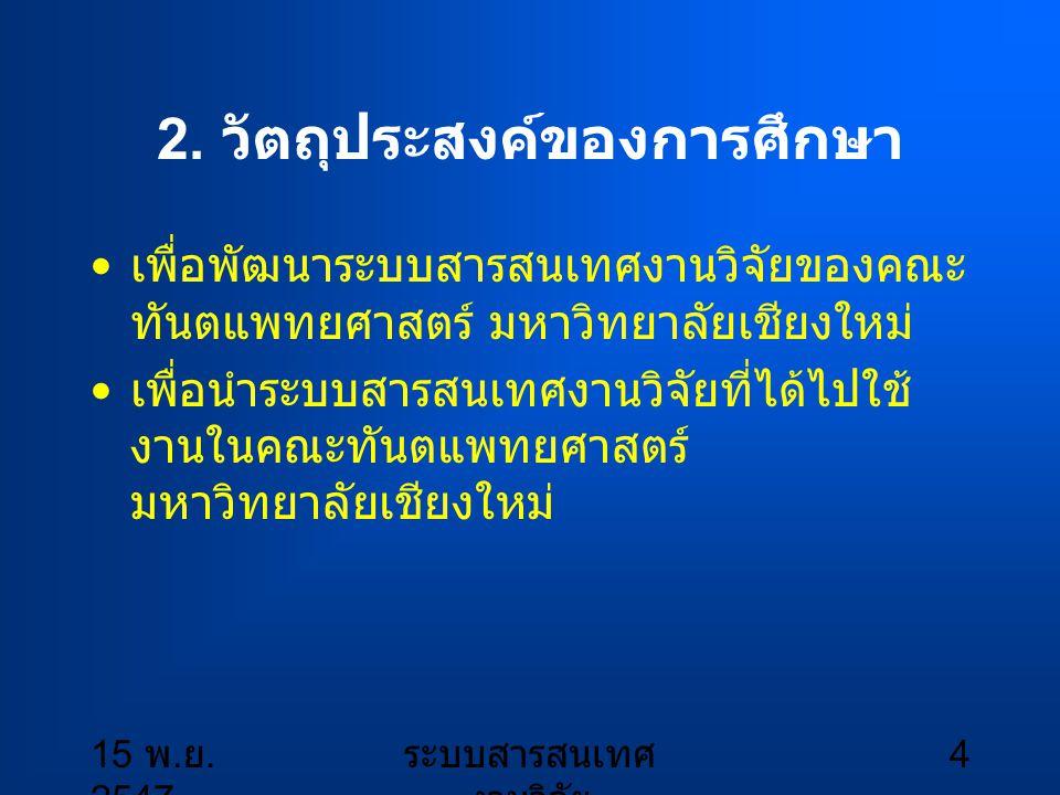 15 พ.ย. 2547 ระบบสารสนเทศ งานวิจัย 5 3.