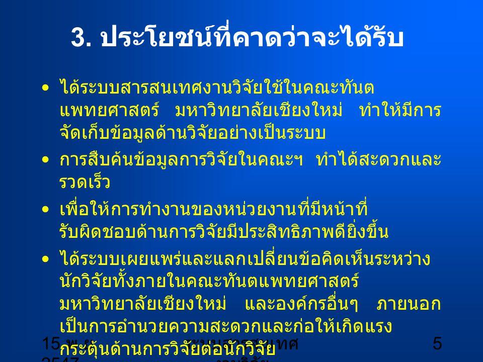 15 พ.ย. 2547 ระบบสารสนเทศ งานวิจัย 6 4.