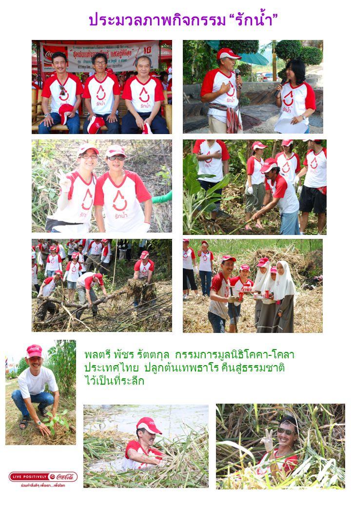 ประมวลภาพกิจกรรม รักน้ำ พลตรี พัชร รัตตกุล กรรมการมูลนิธิโคคา-โคลา ประเทศไทย ปลูกต้นเทพธาโร คืนสู่ธรรมชาติ ไว้เป็นที่ระลึก