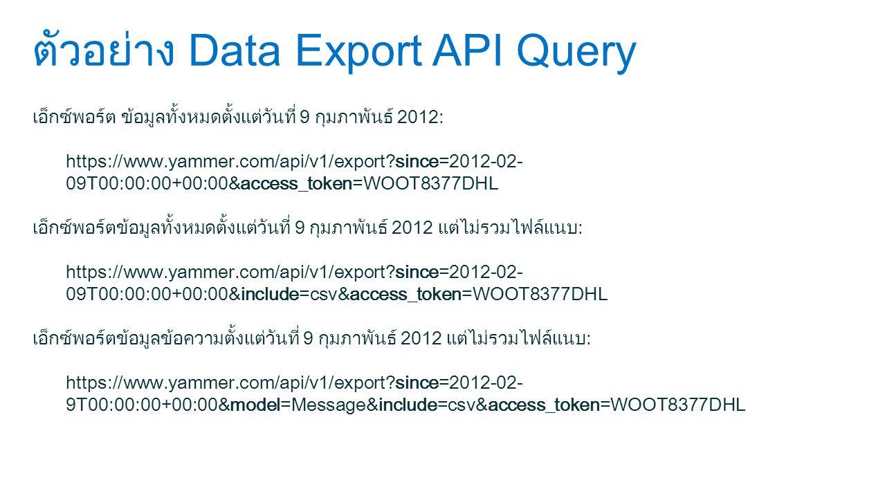ตัวอย่าง Data Export API Query เอ็กซ์พอร์ต ข้อมูลทั้งหมดตั้งแต่วันที่ 9 กุมภาพันธ์ 2012: https://www.yammer.com/api/v1/export?since=2012-02- 09T00:00: