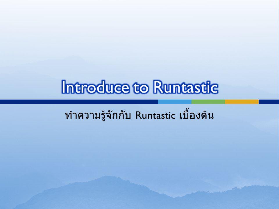 ทำความรู้จักกับ Runtastic เบื้องต้น