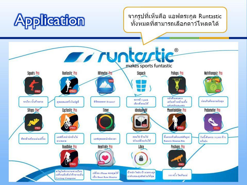 จากรูปที่เห็นคือ แอฟตระกูล Runtastic ทั้งหมดที่สามารถเลือกดาว์โหลดได้