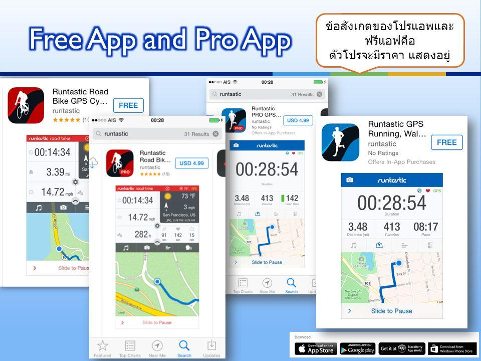 โดยทั่วไปจะมี 2 แอฟยอดนิยมคือ 1.Road Bike App 2.Runtastic Run App แอฟอื่นๆ เช่น Runtastic Mountain Bike และ Push ups