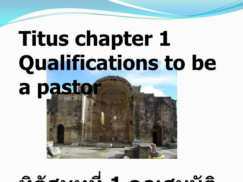 Titus chapter 1 Qualifications to be a pastor ทิตัสบทที่ 1 คุณสมบัติ เป็นอาจารย์