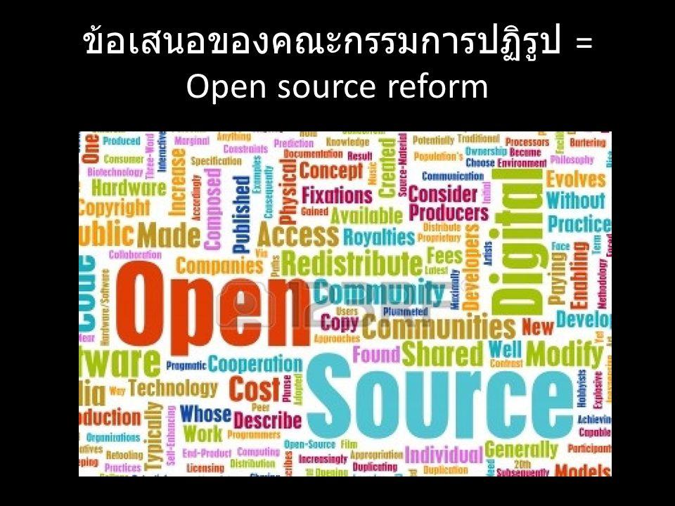 ข้อเสนอของคณะกรรมการปฏิรูป = Open source reform