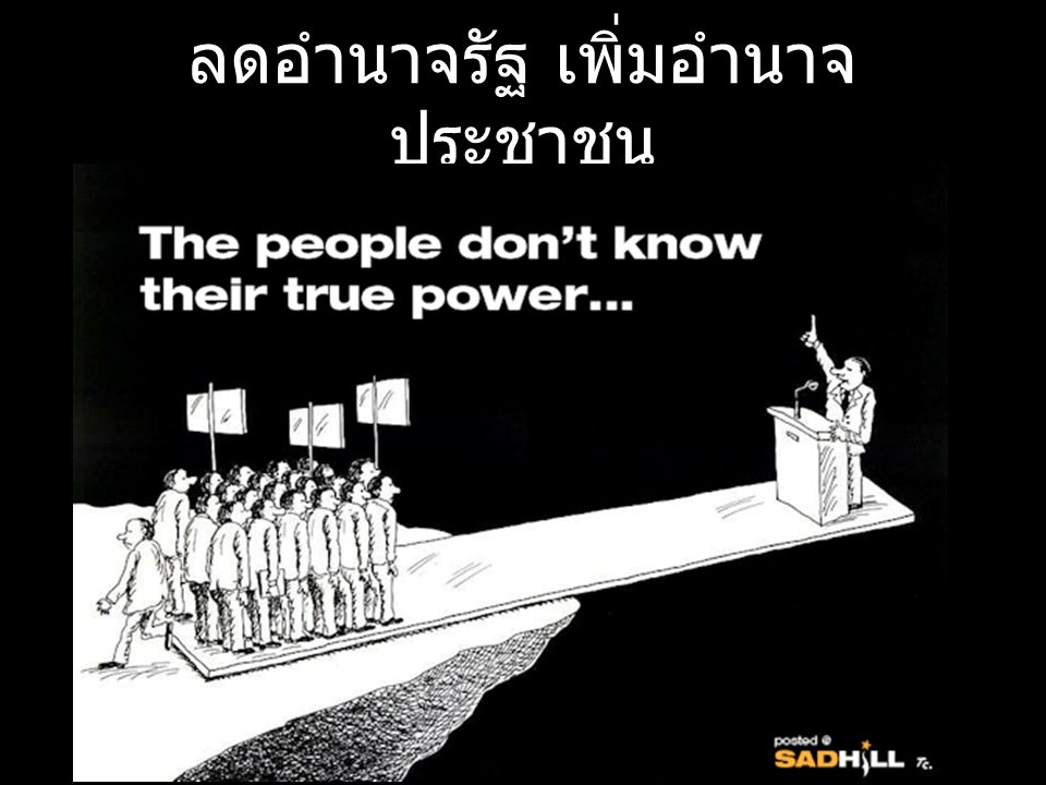 ลดอำนาจรัฐ เพิ่มอำนาจ ประชาชน