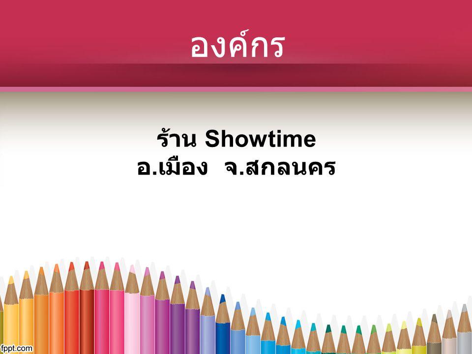 องค์กร ร้าน Showtime อ. เมือง จ. สกลนคร