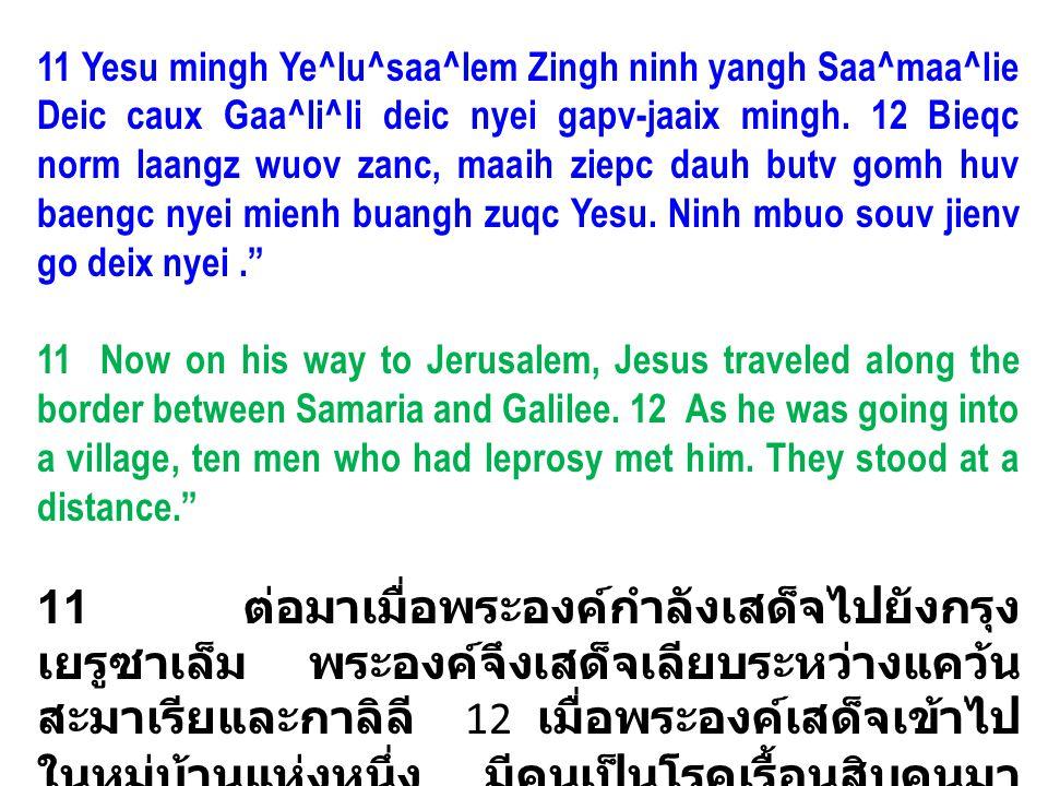 11 Yesu mingh Ye^lu^saa^lem Zingh ninh yangh Saa^maa^lie Deic caux Gaa^li^li deic nyei gapv-jaaix mingh.