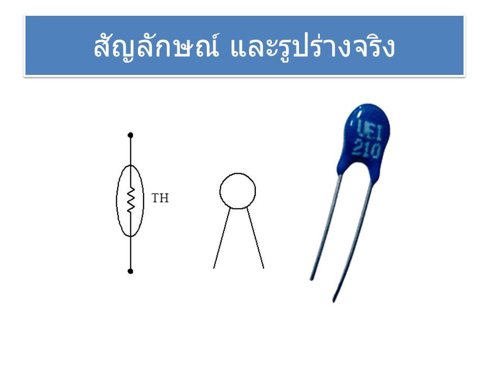 ชนิดของเทอร์มิสเตอร์  NTC (Negative Temperature Coefficient) เป็นเทอร์มิสเตอร์แบบที่ค่าความต้านทานจะ ลดลงเมื่ออุณหภูมิสูงขึ้น  PTC (Positive Temperature Coefficient) เป็นเทอร์มิสเตอร์แบบที่ค่าความต้านทานจะ เพิ่มขึ้นเมื่ออุณหภูมิสูงขึ้น
