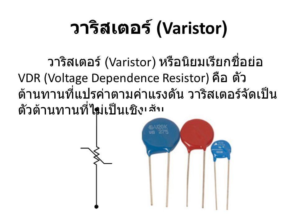 วาริสเตอร์ (Varistor) วาริสเตอร์ (Varistor) หรือนิยมเรียกชื่อย่อ VDR (Voltage Dependence Resistor) คือ ตัว ต้านทานที่แปรค่าตามค่าแรงดัน วาริสเตอร์จัดเ