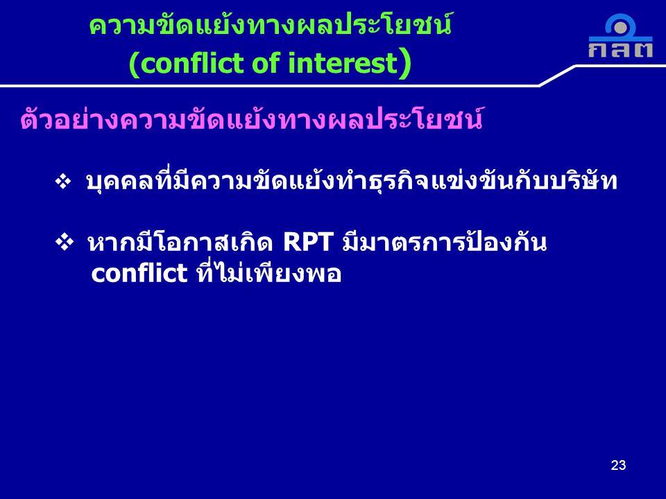 ตัวอย่างความขัดแย้งทางผลประโยชน์  บุคคลที่มีความขัดแย้งทำธุรกิจแข่งขันกับบริษัท  หากมีโอกาสเกิด RPT มีมาตรการป้องกัน conflict ที่ไม่เพียงพอ 23 ความขัดแย้งทางผลประโยชน์ (conflict of interest )