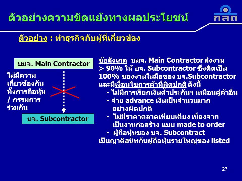 27 ตัวอย่าง : ทำธุรกิจกับผู้ที่เกี่ยวข้อง บมจ.Main Contractor บจ.