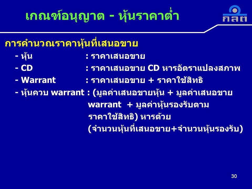 การคำนวณราคาหุ้นที่เสนอขาย - หุ้น : ราคาเสนอขาย - CD : ราคาเสนอขาย CD หารอัตราแปลงสภาพ - Warrant : ราคาเสนอขาย + ราคาใช้สิทธิ - หุ้นควบ warrant : (มูลค่าเสนอขายหุ้น + มูลค่าเสนอขาย warrant + มูลค่าหุ้นรองรับตาม ราคาใช้สิทธิ) หารด้วย (จำนวนหุ้นที่เสนอขาย+จำนวนหุ้นรองรับ) เกณฑ์อนุญาต - หุ้นราคาต่ำ 30