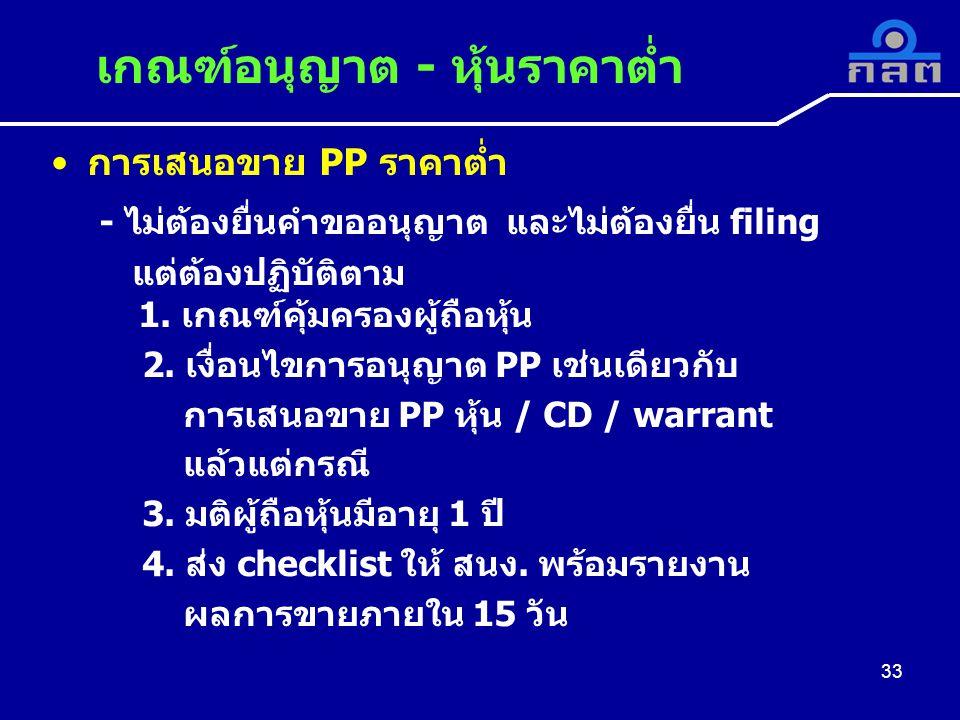 การเสนอขาย PP ราคาต่ำ - ไม่ต้องยื่นคำขออนุญาต และไม่ต้องยื่น filing แต่ต้องปฏิบัติตาม 1.