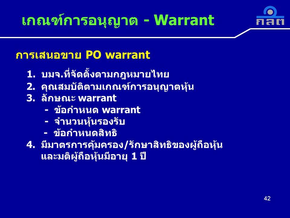 42 การเสนอขาย PO warrant 1.บมจ.ที่จัดตั้งตามกฎหมายไทย 2.