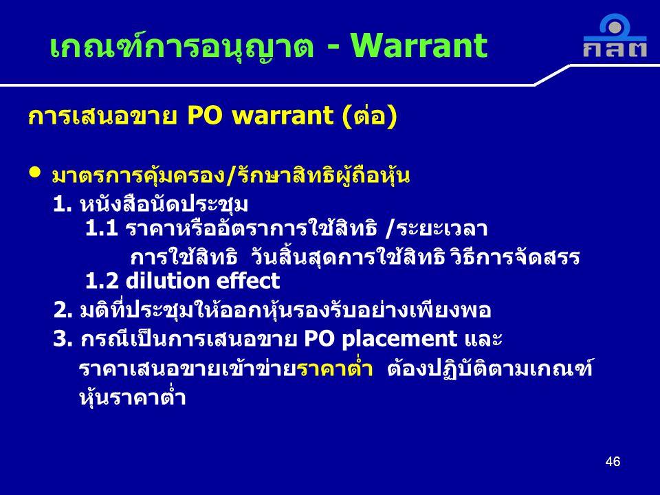 การเสนอขาย PO warrant (ต่อ) มาตรการคุ้มครอง/รักษาสิทธิผู้ถือหุ้น 1.