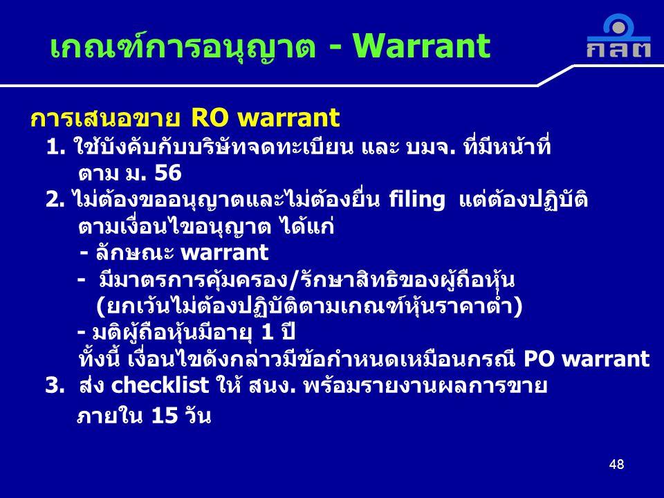 การเสนอขาย RO warrant 1.ใช้บังคับกับบริษัทจดทะเบียน และ บมจ.