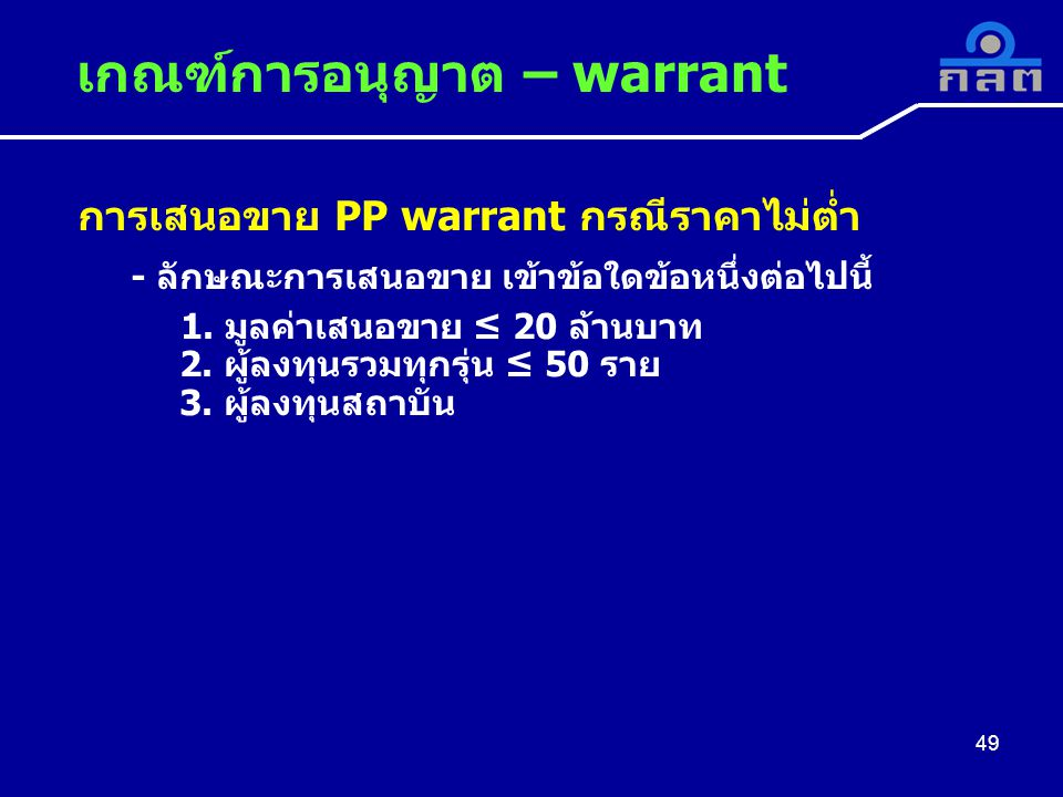 การเสนอขาย PP warrant กรณีราคาไม่ต่ำ - ลักษณะการเสนอขาย เข้าข้อใดข้อหนึ่งต่อไปนี้ 1.